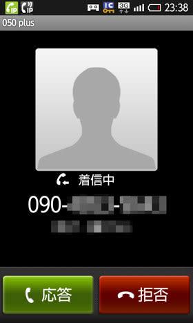 050plusの着信中画面