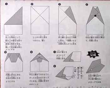 折り 折り紙 よく飛ぶ紙飛行機の折り方 : blog.goo.ne.jp