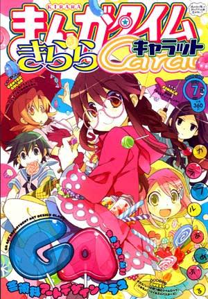 Manga_time_kr_carat_2014_07