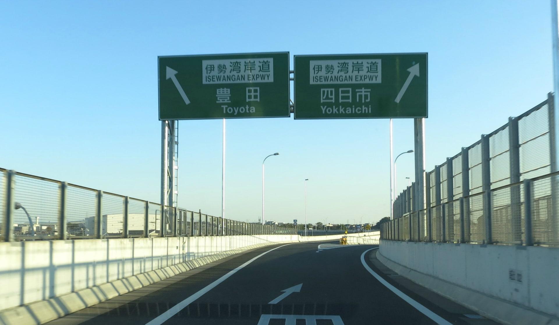 名古屋高速4号東海線 開通レビュ...
