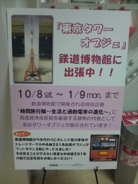 中央線201系のオブジェが東京タワーにある理由
