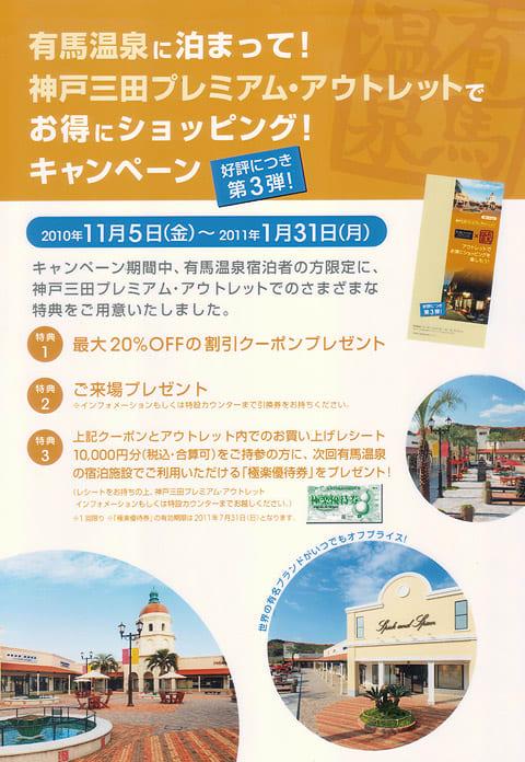 有馬温泉に泊まって!神戸三田プレミアム・アウトレットでお得にショッピング!