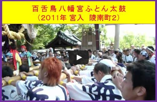 ふとん太鼓2011-2