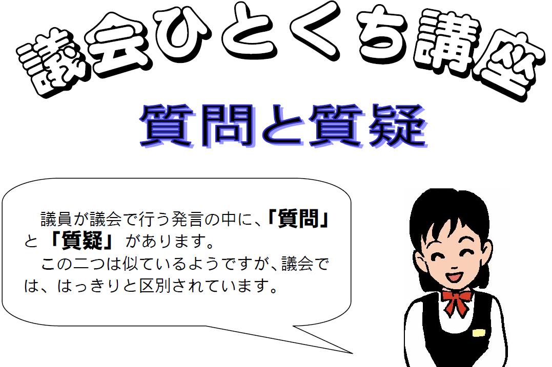 質疑と質問 - 前 京丹波町議会議員 山崎裕二 活動誌 ブログ版