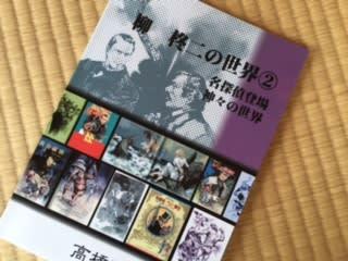 柳柊二の画像 p1_35