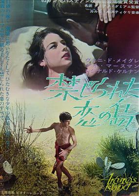 映画音楽史(209) 『禁じられた恋...