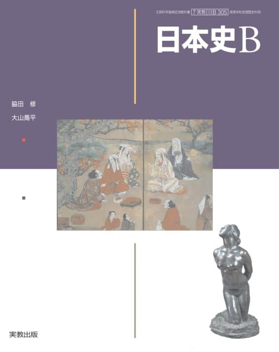 5 041 脇田修・大山喬平ほか「日...
