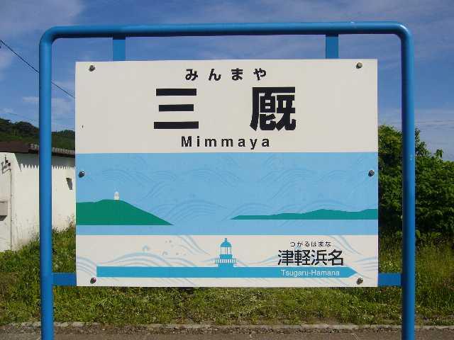 三厩駅駅名標