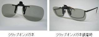 [RealD] クリップ・オン・タイプの3Dメガネ画像
