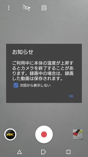 4Kビデオ撮影時には温度についての事前警告が表示される