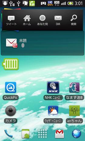 画面上部のステータスバーのアイコンも「通話可能」を示す