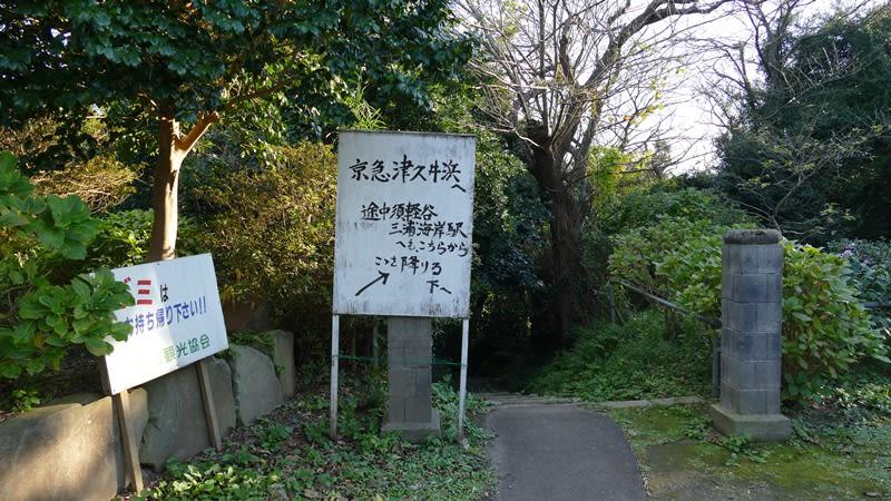 津久井浜への降り口