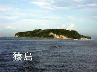 横須賀風物百選「猿島」