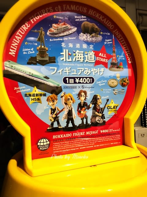 北海道限定ガシャポンのGLAYが欲しい!『北海道フイギュアみやげ ALL STARS』