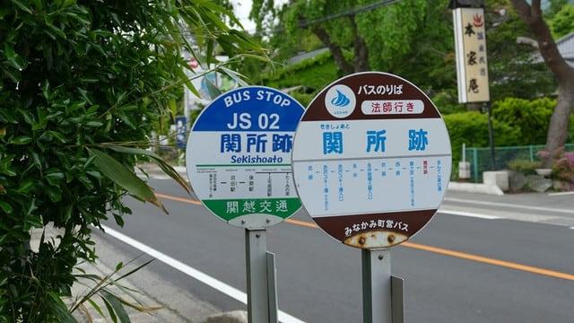 関所跡バス停