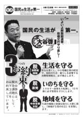 衆議院 公認予定候補者 大谷 啓 OKブログ