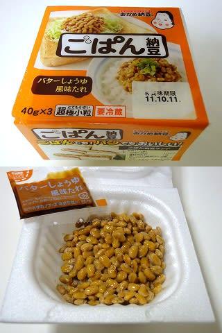 納豆Blog