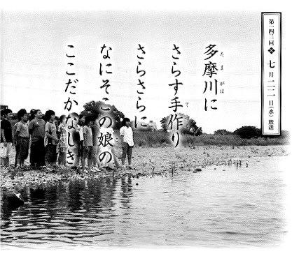 多摩川 に さらす 手作り さらさら に 何 そこ の 児 の ここだ かなしき 『多摩川にさらす手作りさらさらに 何そこの児のここだかなしき』現代語訳と解説