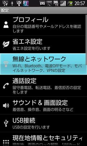 設定メニューから「無線とネットワーク」を選択