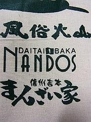 風俗火山にDAITAI・BAKA NANDOS、信州吉本まんざい家