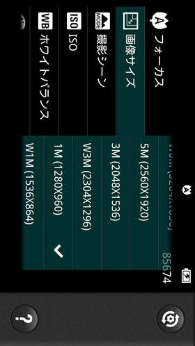Optimus LTEのカメラ解像度。1M設定は1280x960ピクセル