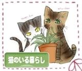 にほんブログ村 猫ブログ 猫のいる暮らしバナー☆いつもありがと、おぉぉぉ(´∀`人)(´∀`人)(´∀`人)(´∀`人)(´∀`人)(´∀`人)(´∀`人)(´∀`人)