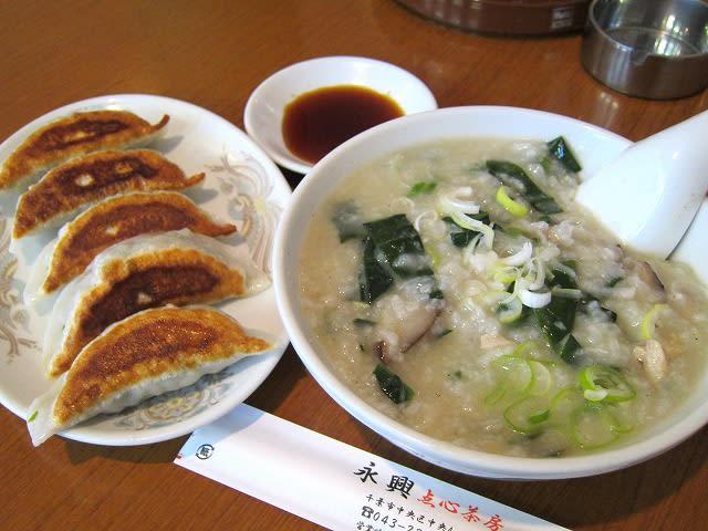 Aセット(五目お粥と餃子)