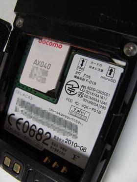 iモード端末F-01BにドコモUIMカードを挿入