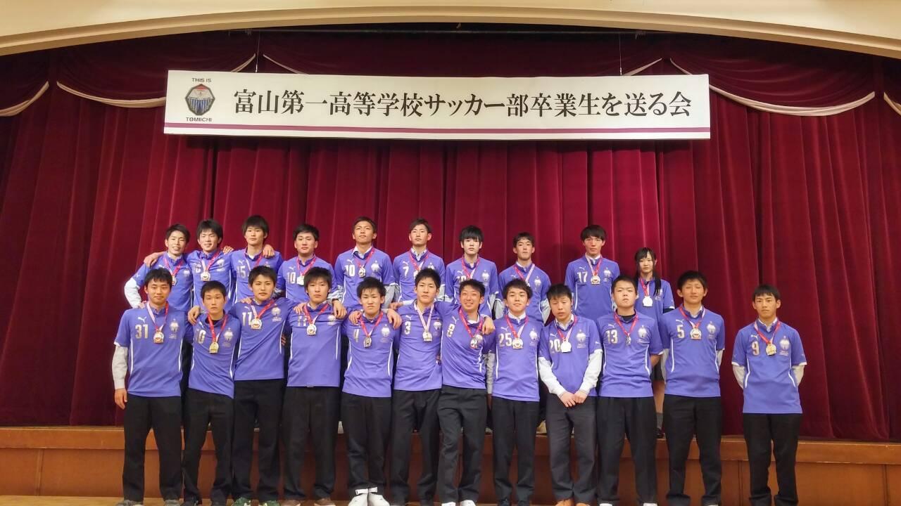富山第一高校サッカー部 TOMIICHI FC 2015
