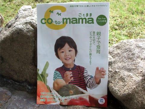 cotomama(コトママ) 2013年11・12月号