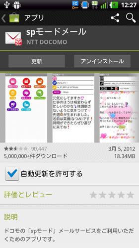 spモードメールアプリバージョン5400への更新