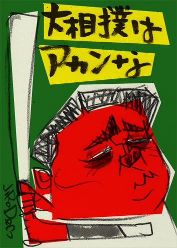 金属バット (お笑いコンビ)の画像 p1_34