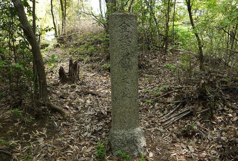 「金鵄発祥之処」の碑