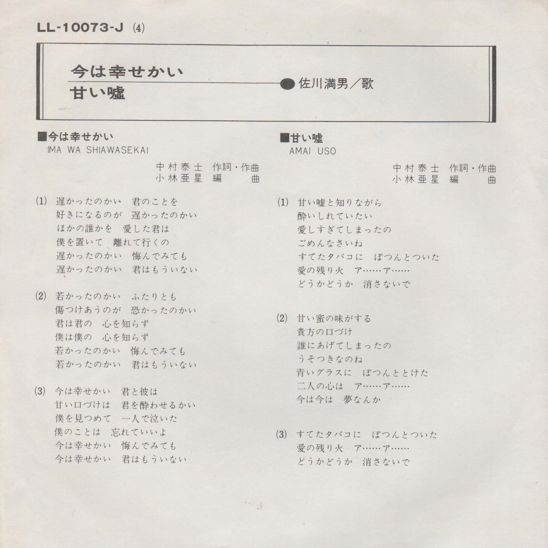 佐川満男の画像 p1_11