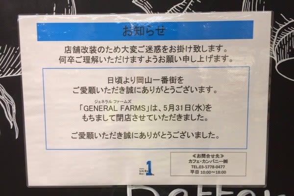 先月閉店した岡山一番街のフードコートはどうなった?