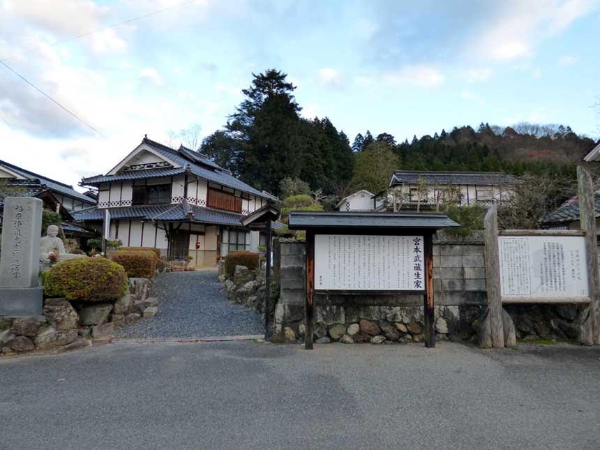 宮本 武蔵 ゆかり の 地 岡山
