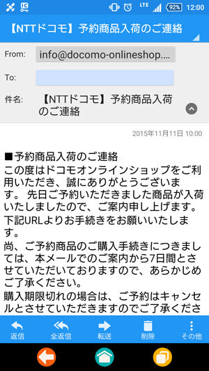 【NTTドコモ】予約商品入荷のご連絡