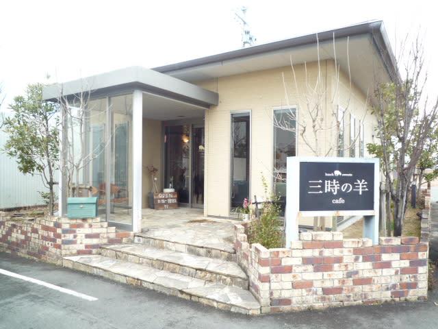 「三時の羊cafe」のランチ食べて来ました〜(^^)