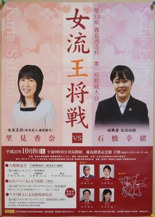 霧島酒造杯 女流王将戦第1局のポスター完成 - EMIとTABOの将棋世界