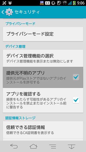 事前に「提供元不明のアプリ」のインストールを許可に変更しておく