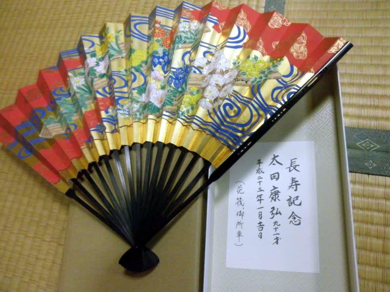太田ファミリー 三代弟子 - 能楽...
