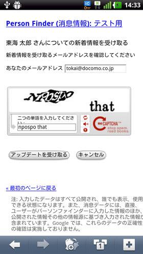 消息情報のアップデートを受け取るメールアドレスの設定画面