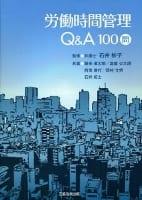 『労働時間管理Q&A100問』(三協法規出版)
