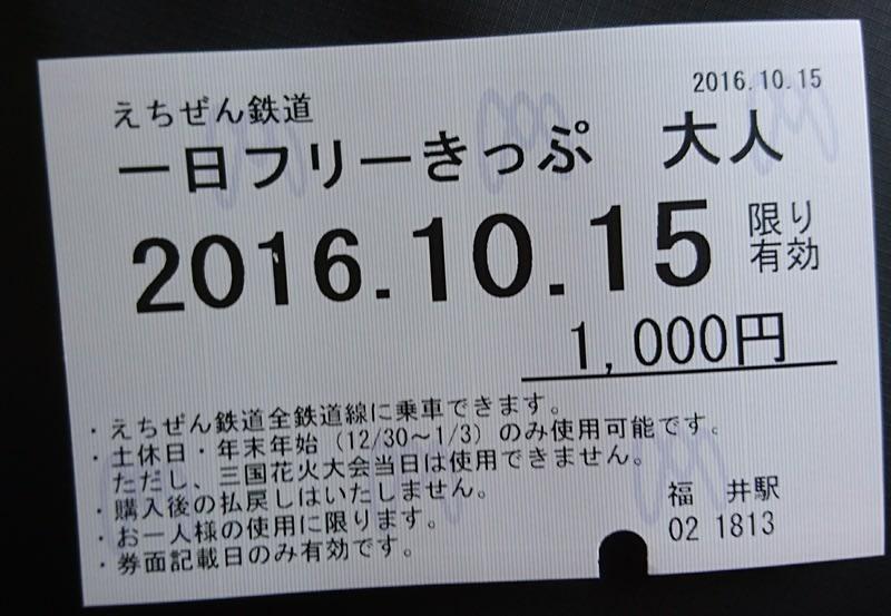 えちぜん鉄道1日フリーきっぷ