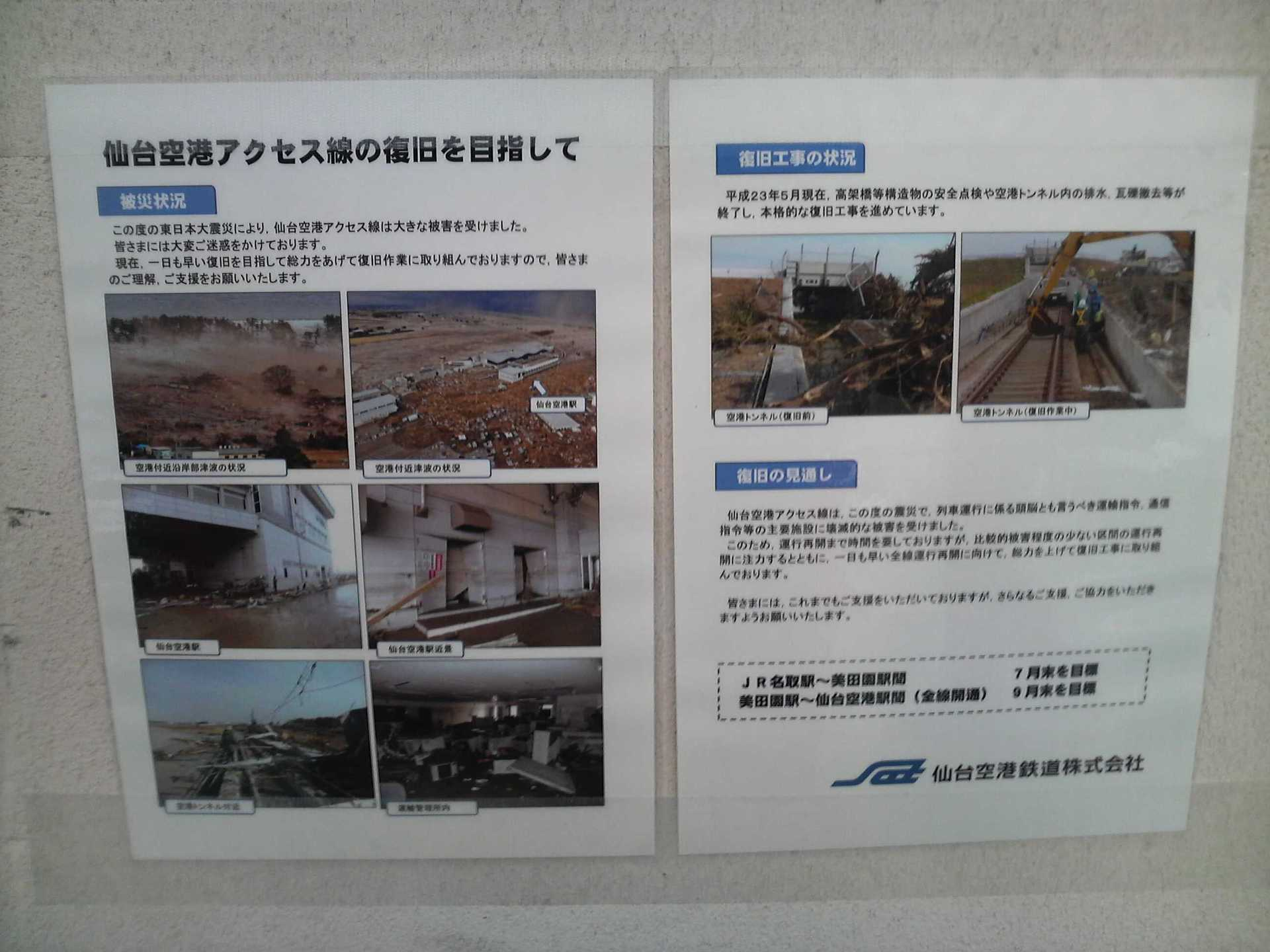 仙台空港アクセス線の復旧を目指して