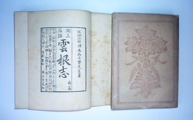 写真10 江戸時代の古典書、木内石亭の著書「雲根志」の文庫本(上巻・下巻)