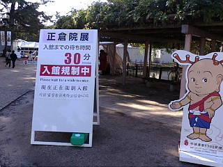 奈良、正倉院展に来ています。