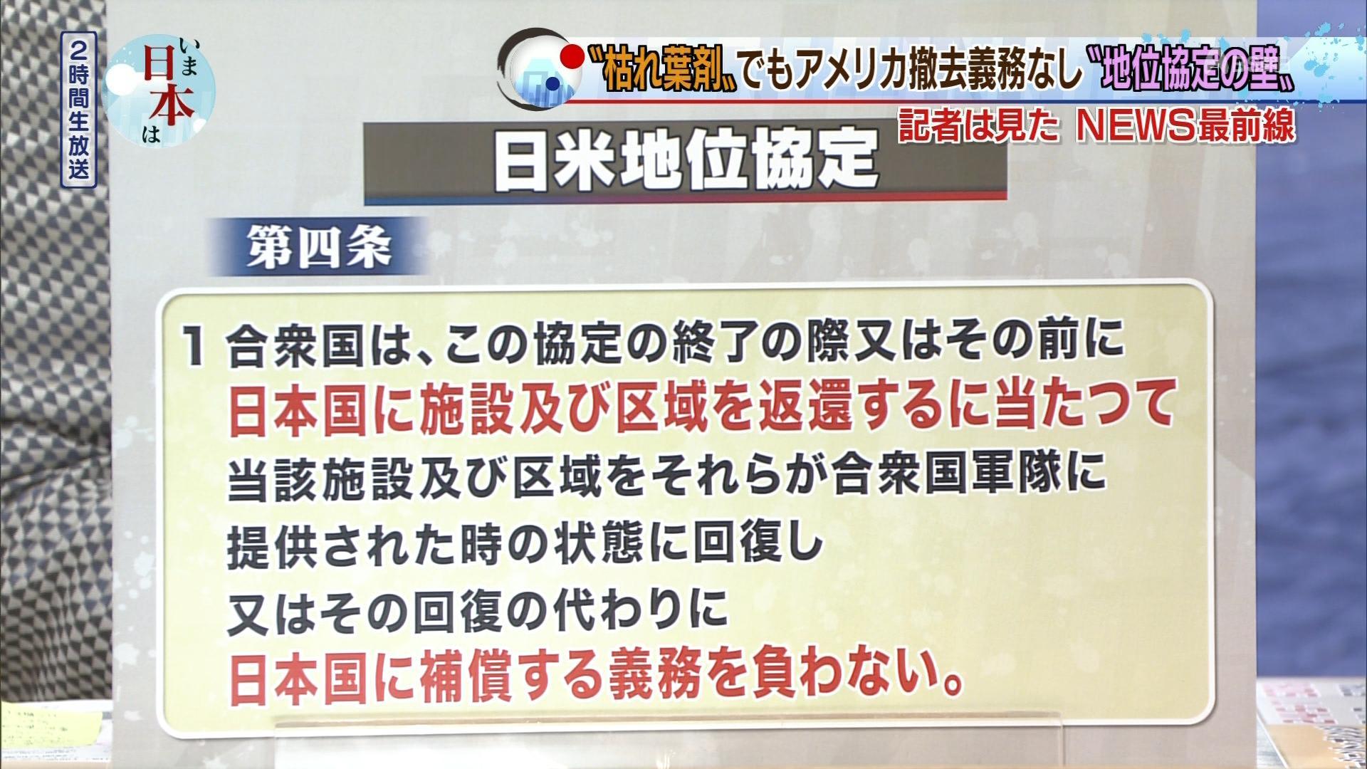 日米地位協定を見直すべき83・7%...