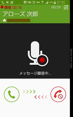 メッセージ録音中の画面