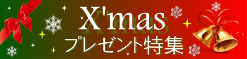 クリスマスプレゼント特集